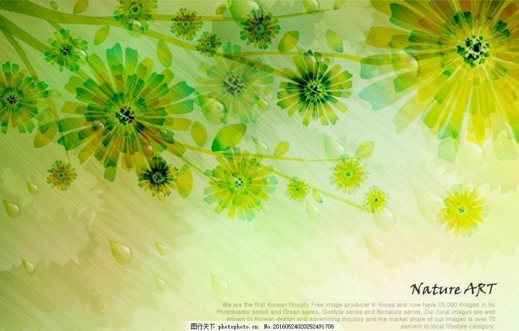 宣传画 海报 海报背景 矢量素材 清新 淡雅 手绘 装饰画 花朵边框