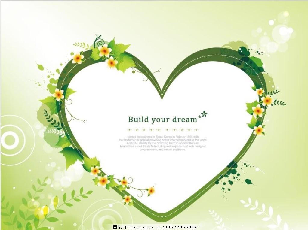 小花 装饰 心形 心形边框 爱心 边框 指示牌 叶子 植物 插画 手绘