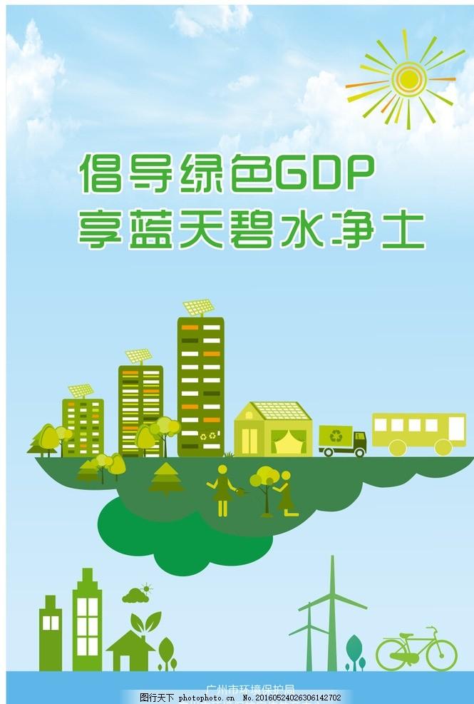 绿色环保海报 碧水蓝天 矢量环保 绿色出行