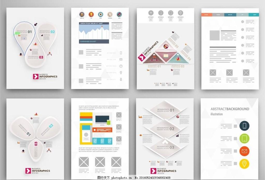 简洁画册排版 排版设计 欧式简洁排版 灰色 简单 创意 美观 矢量图