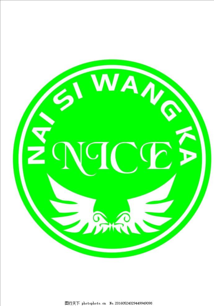 网咖标志 网咖logo 网咖圆形logo 网咖绿色logo 网咖标志设计 设计