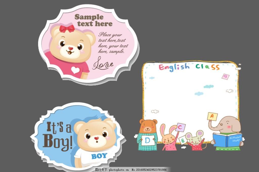 动物 矢量 矢量素材 卡通 矢量动物 小动物边框 幼儿园 圆形边框 椭圆