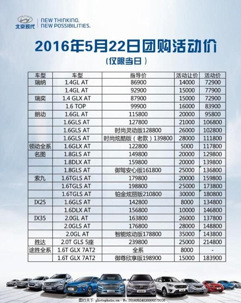 北京现代报价表_北京现代团购优惠价格表