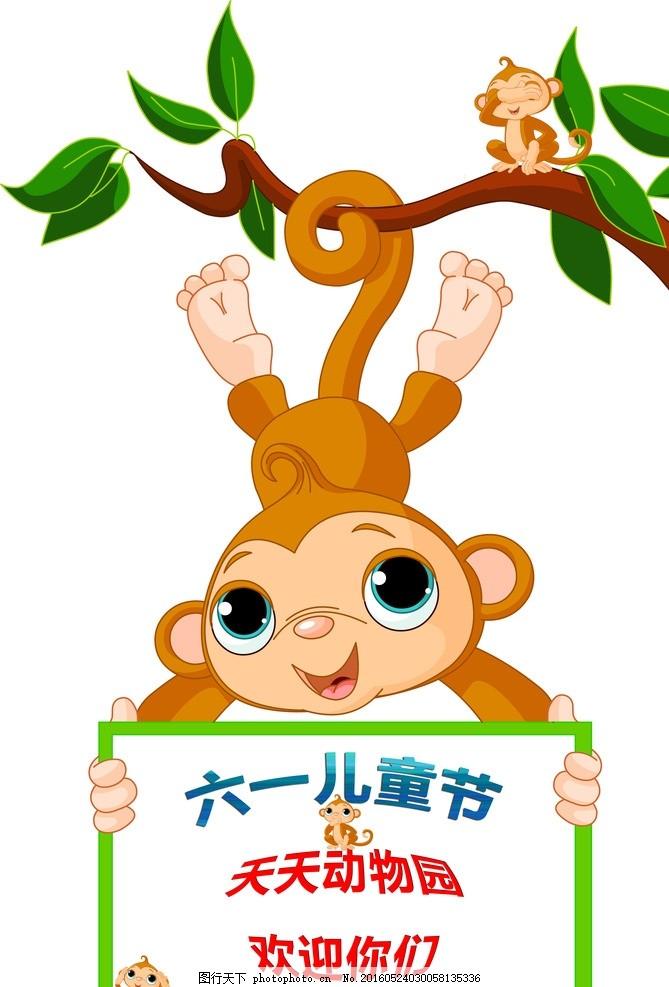 六一儿童节 图片下载 61儿童节 儿童 快乐 节日素材 psd 动物园 猴子