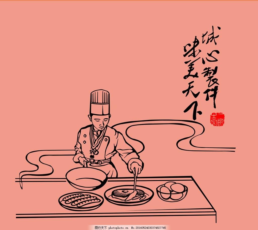 手绘烹饪 手绘厨师 手绘人物 烹饪素材 烹饪矢量 手绘矢量