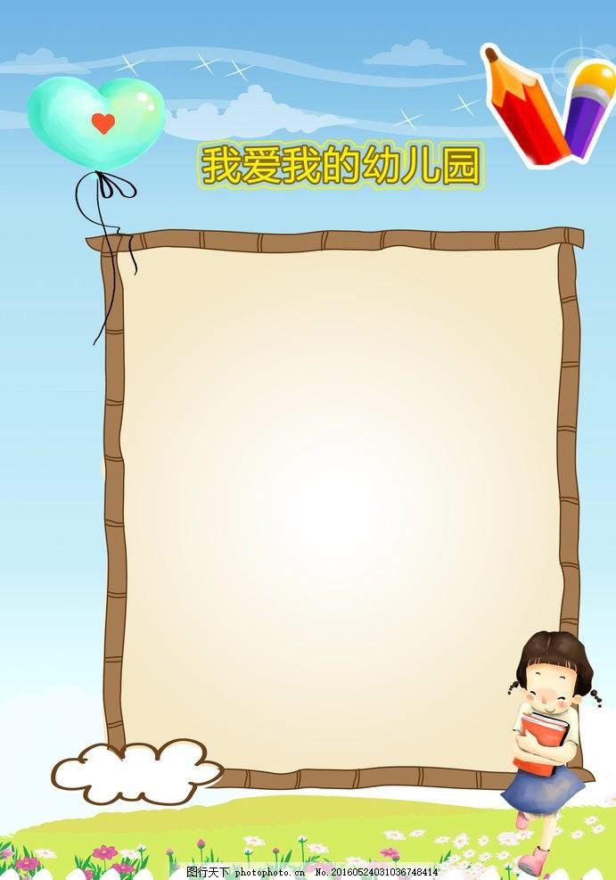 成长手册 a成长记录 成长手册 小学生档案 幼儿园 卡通 可爱 儿童档案