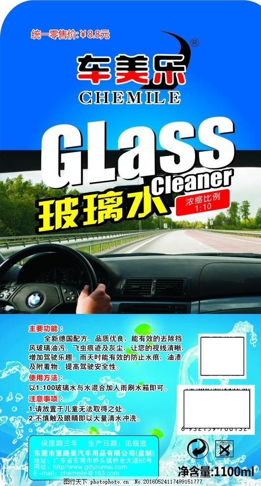 玻璃水标签 汽车玻璃水 不干胶标签 汽车用品标签 广告设计 包装设计
