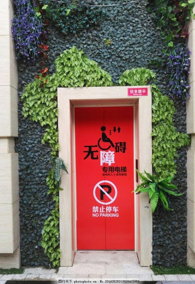残疾人 无障碍电梯 电梯广告 电梯写真 禁止停车 设计 标志图标 公共图片