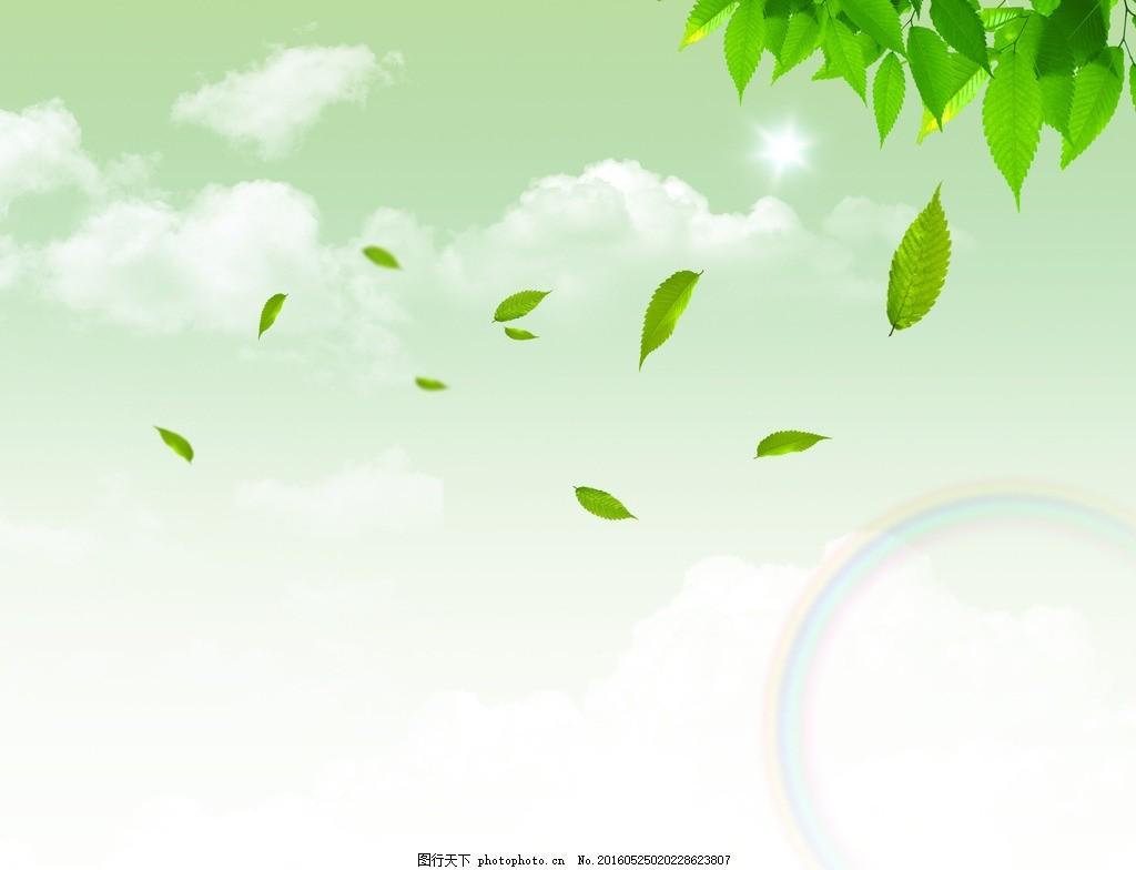 夏季绿色 唯美淡雅 清新背景 绿叶 白云 天空 背景花纹底纹设计素材