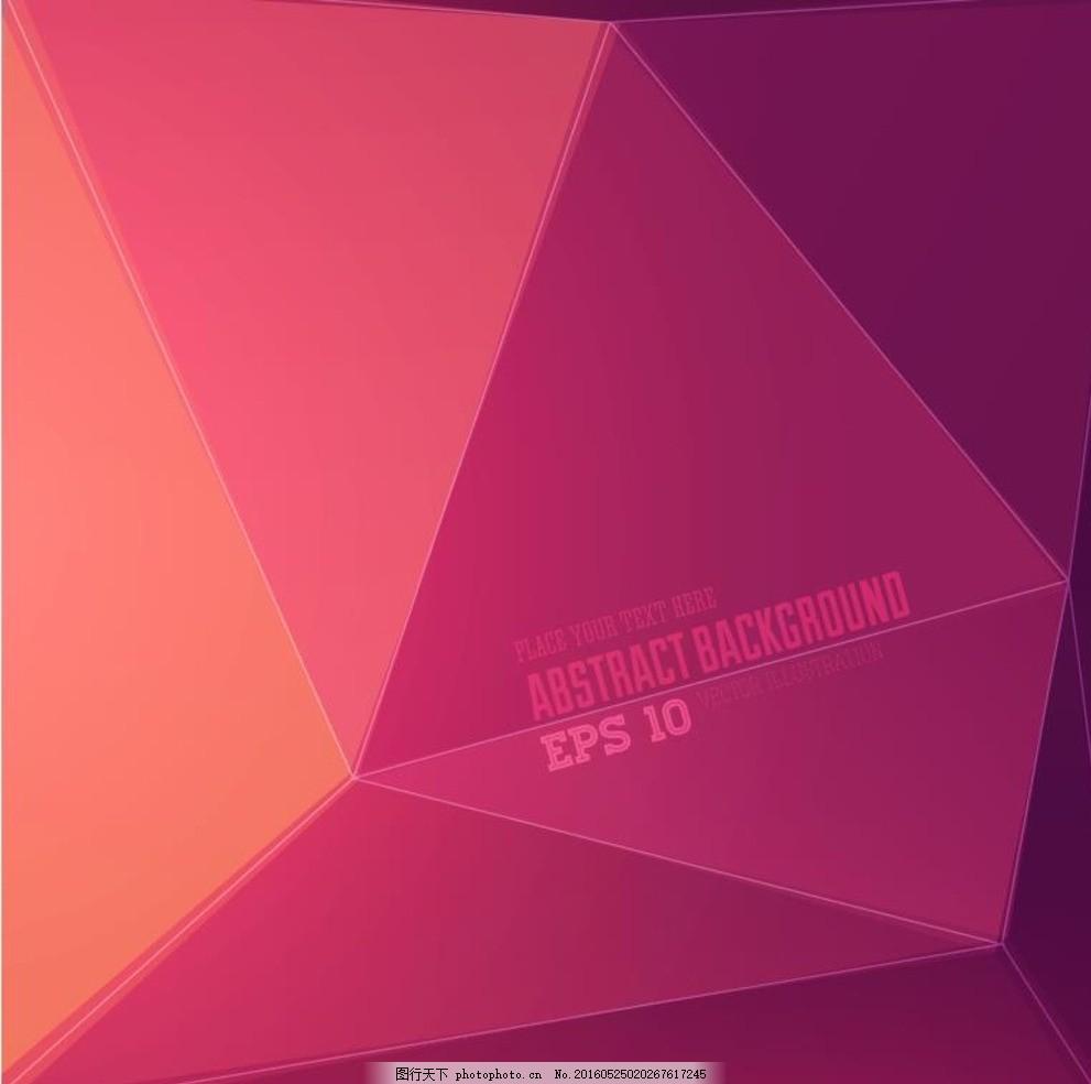 几何 海报背景 设计 广告设计 钻石 菱形 矢量 设计 底纹边框 背景