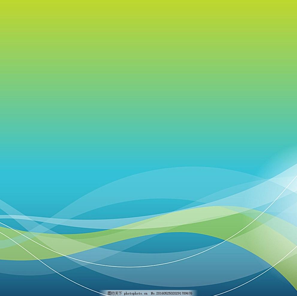 绿色科技线条 渐变背景 绿色渐变 青色渐变 蓝色渐变 波浪线条