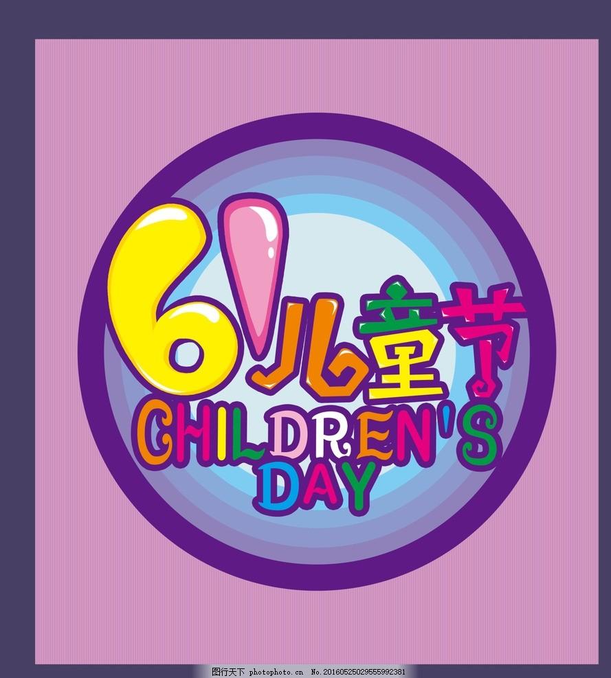 儿童节 童年 梦想 六一促销 儿童节快乐 61 快乐童年 儿童节促销 国际