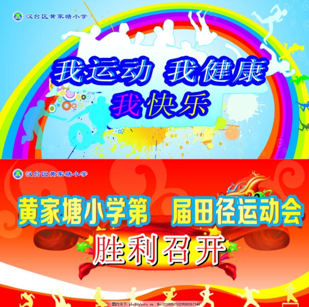 田径社团招新海报手绘