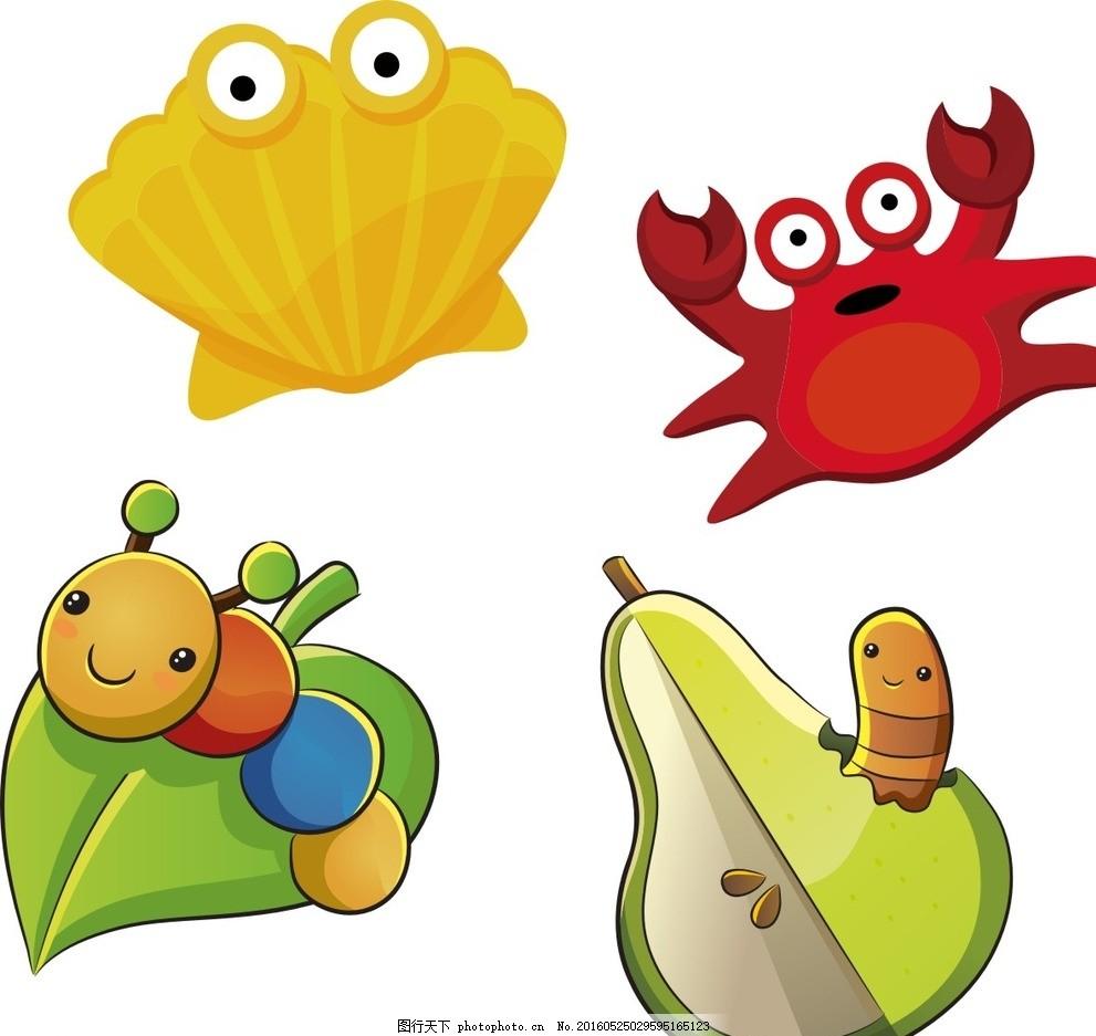 螃蟹 贝壳 毛毛虫 卡通素材 可爱 手绘素材 幼儿园素材 矢量