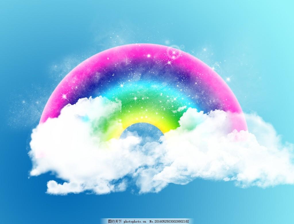 卡通 可爱 彩虹 云朵 psd 分层 素材 设计 广告设计 海报设计 72dpi图片