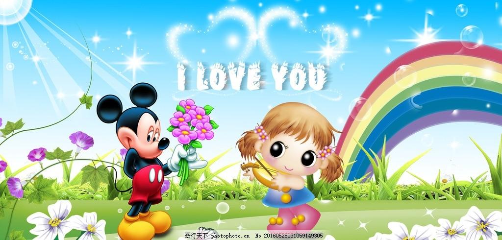 幼儿园广告 图片下载 儿童 六一儿童节 蓝天草地 彩虹 卡通 米奇 鲜花