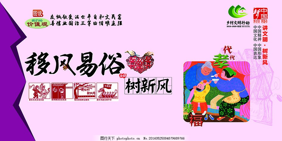 社会主义核心价值观宣传展板 讲文明 树新风 新农村 移风易俗 民俗