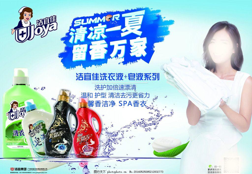 安哲南明 化妆品 洁宜佳 刘涛 洗衣液 皂液 爱留香 夏季 海报 pop