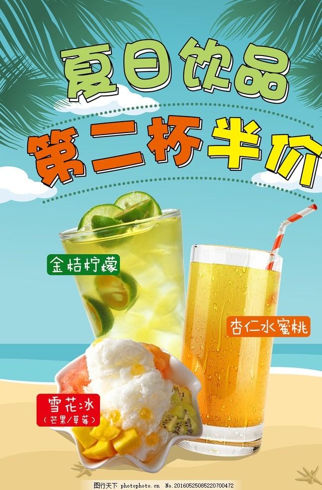 夏日饮品 第二杯半价