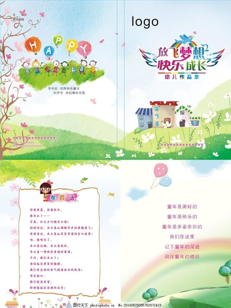 幼儿园封面 画册封面 儿童封面 气球 卡通任务 小朋友 放飞梦想 卡通