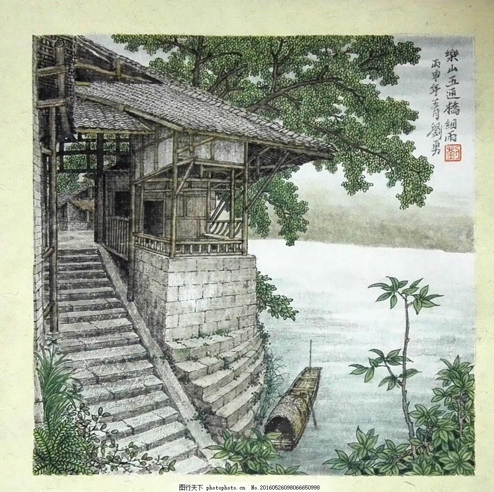 中国画乐山五通桥,四川 山水画 山水风景 山水画工笔