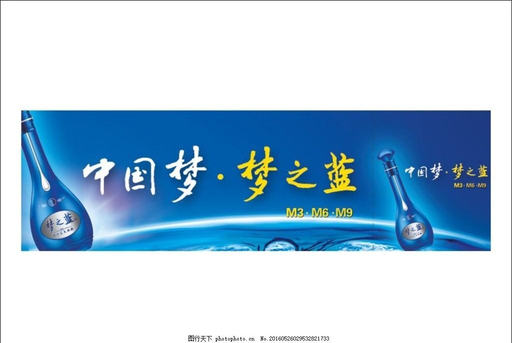 中国梦 梦之蓝 蓝色抽奖券 酒抽奖券 蓝色背景