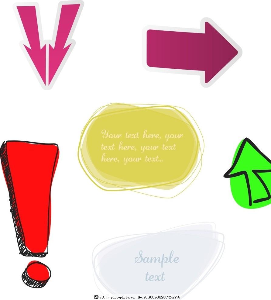 关于箭头联想的手绘