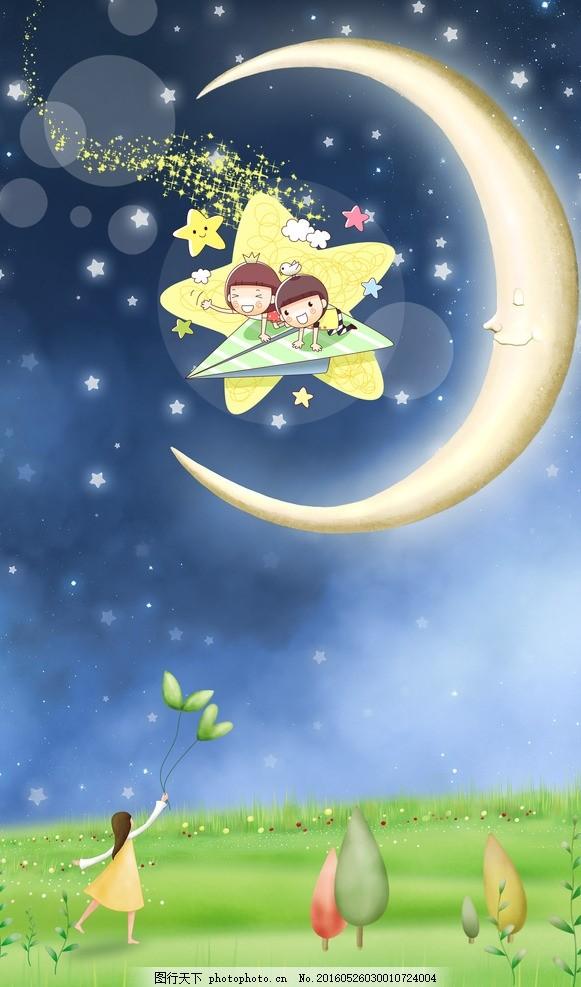 卡通星星 手绘 卡通画 儿童画 幼儿园 装饰画 插画房子 梦幻树叶子