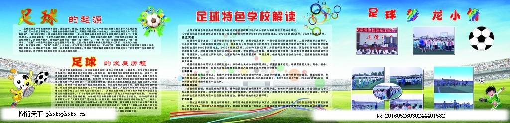 校园足球文化 校园足球 足球文化 少年足球 足球场 绿茵场 梦想 中国