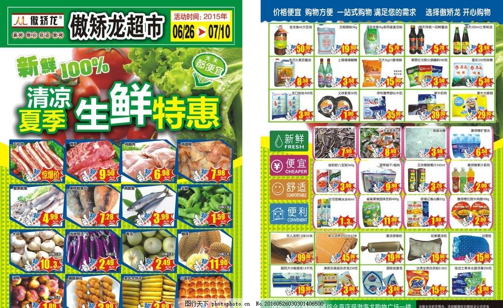 超市生鲜海报,超市海报 超市传单 超市素材 生鲜特惠