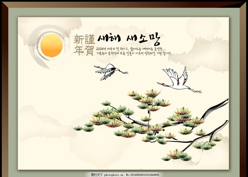 松鹤延年吉祥水墨年画矢量素材 中国风 古典 松鹤图 松树 仙鹤