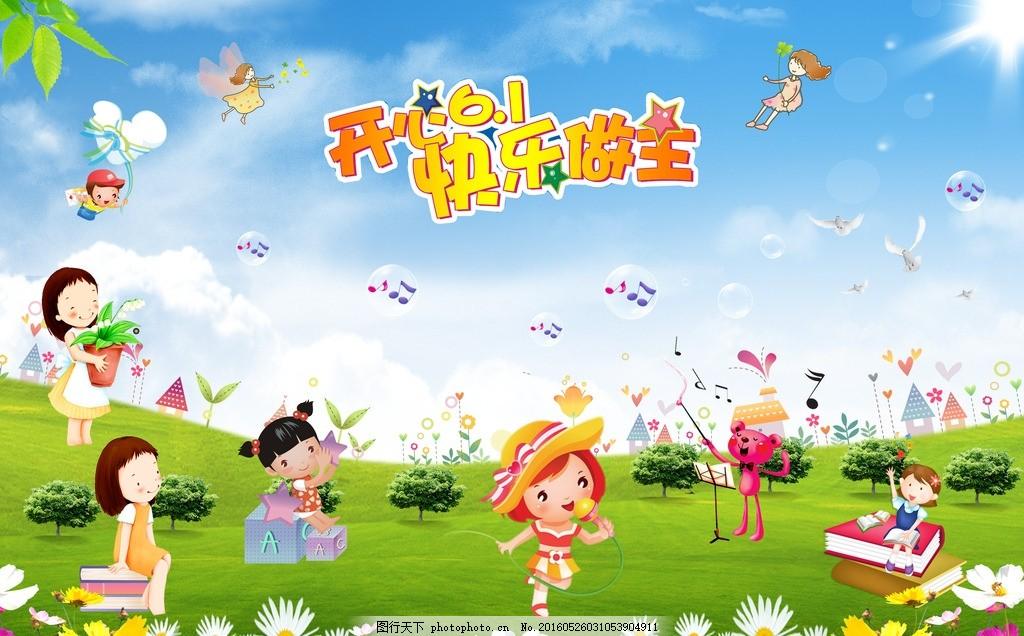 儿童节模版 儿童节海报 六一 61 开心61 快乐做主 儿童节快乐 幼儿园