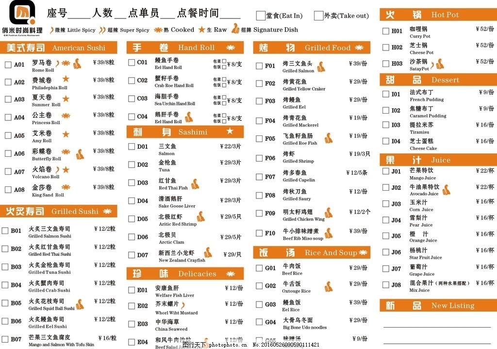 点菜单 餐饮 美食 价格表 点菜单 餐饮 美食 价格表 寿司 清单 设计