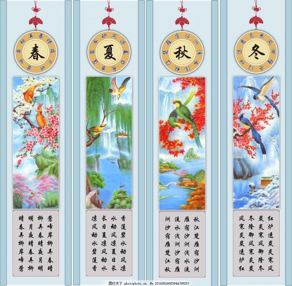 春夏秋冬四季名言办公室文化挂画书画图图片