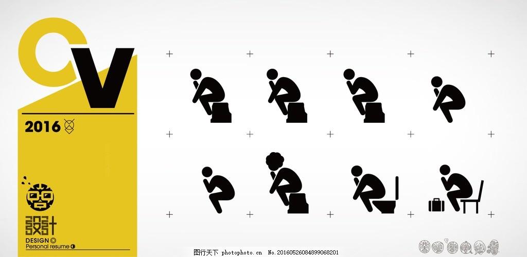 动感 小人 公共 标示 可爱 剪影 男人 标志图标 公共标识标志 ai 思考