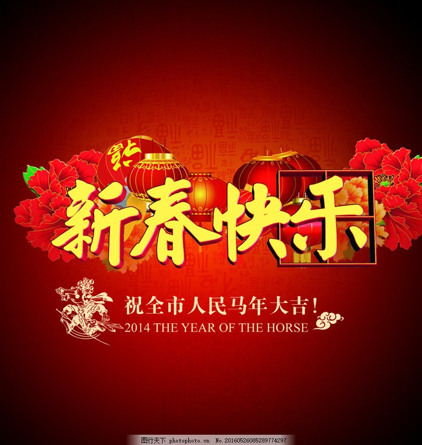 马年春节 春节背景 背景 春节造型 欢度春节 商场春节海报 节日素材