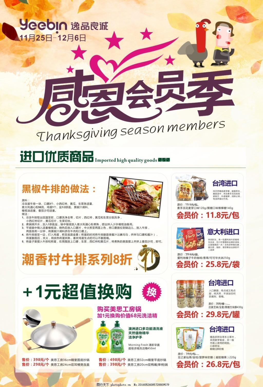 感恩會員季 海報 超市