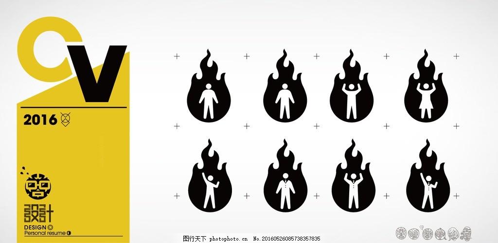 扁平 扁平化 风格 酷 动感 小人 公共 标示 可爱 剪影 男人 标志图标
