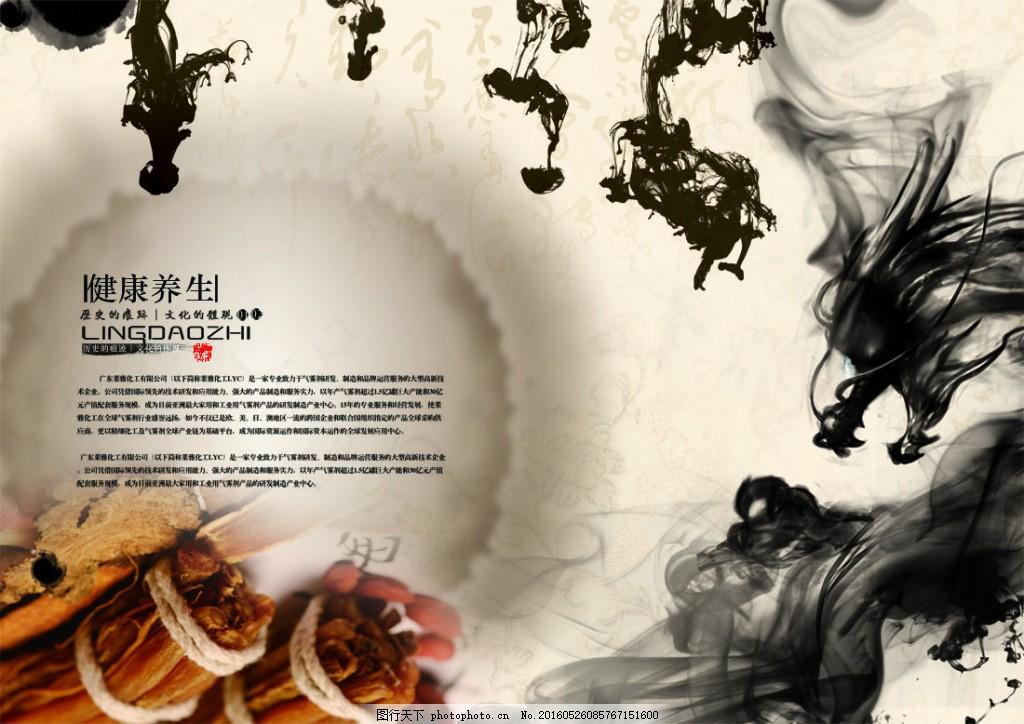 养生 医药 药品 中医 中国风 古韵 药材 背景 banner 展板 展架 ppt