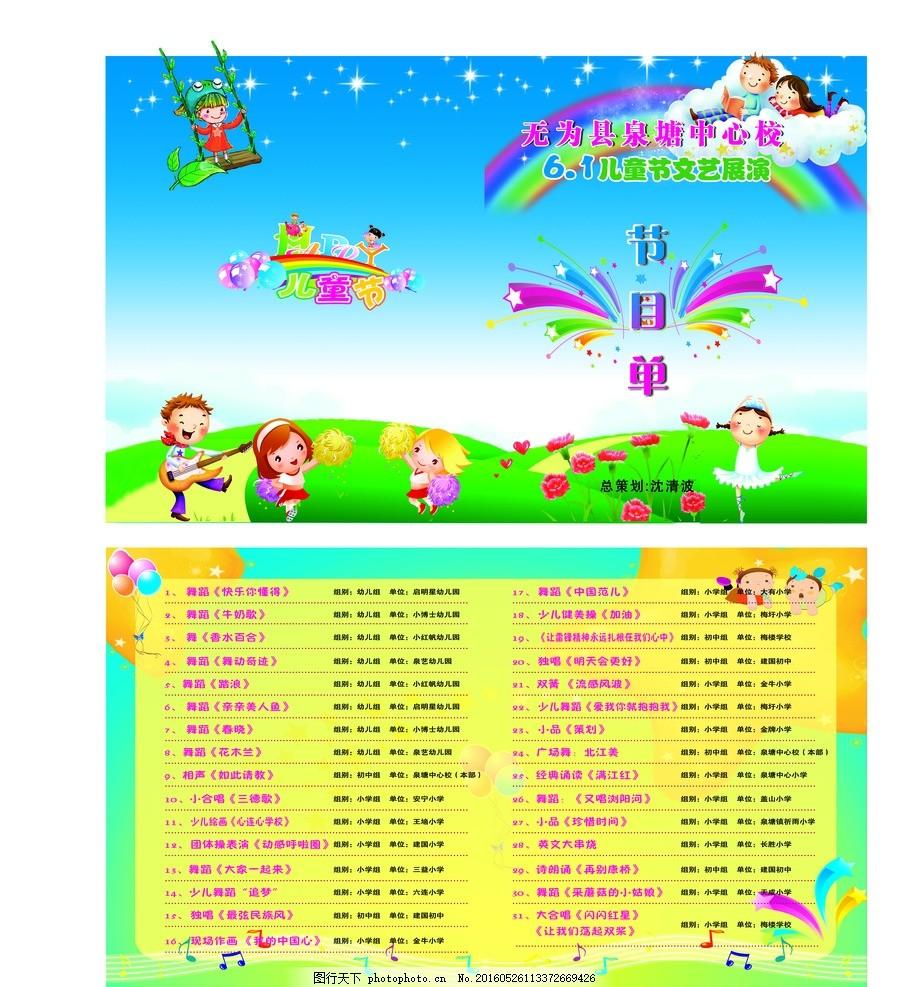 六一儿童节节目单