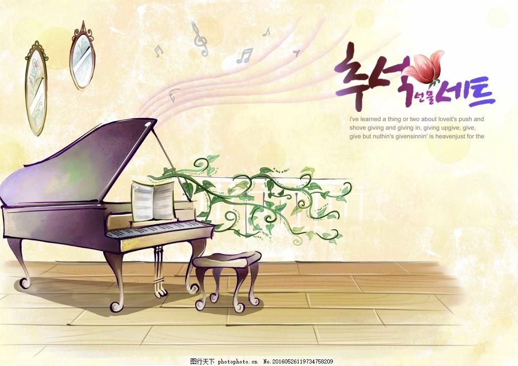 手绘钢琴 背景 水彩 手绘 钢琴