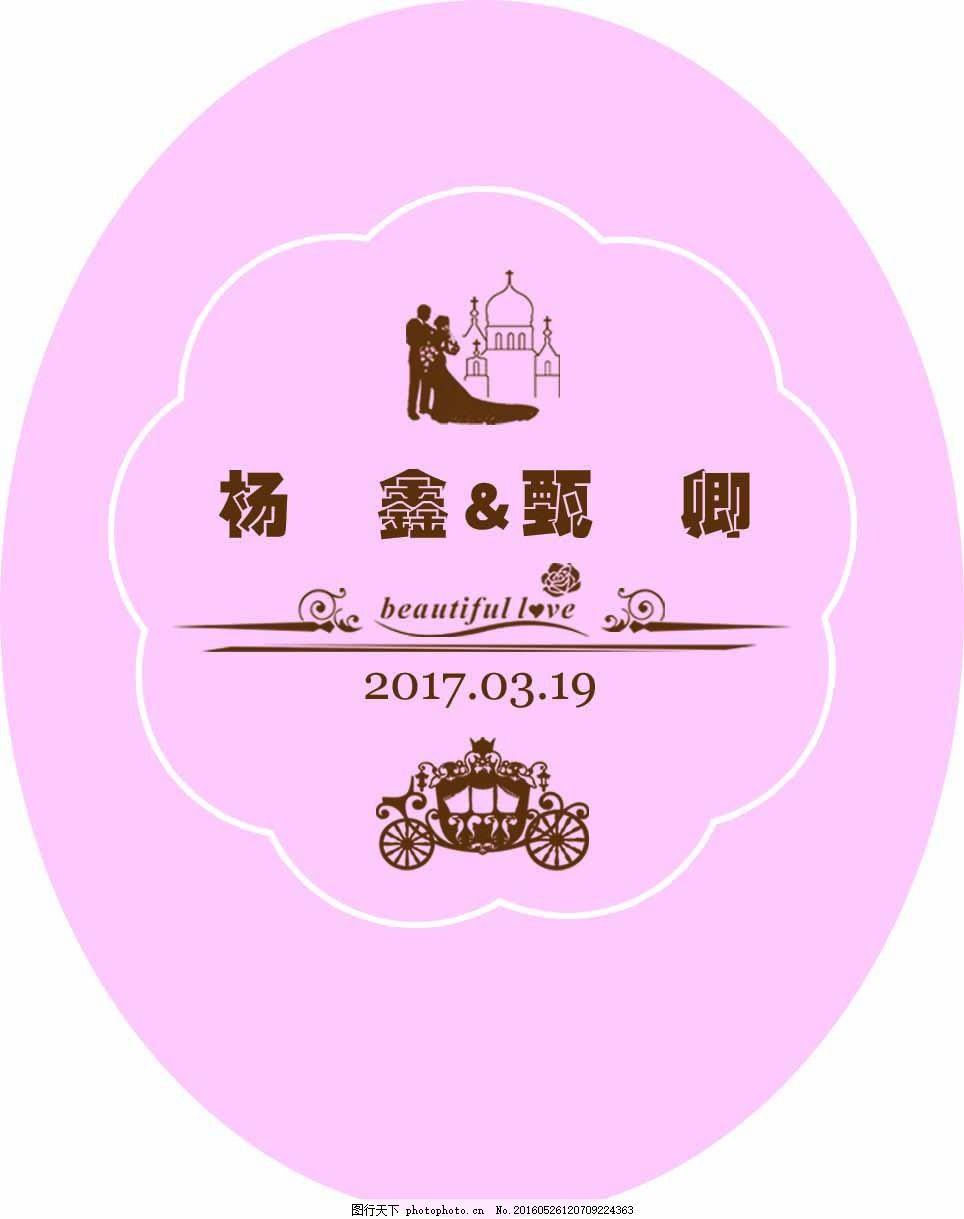 婚礼欧式水牌 相框 婚礼主题牌 婚礼水牌 欧式 迎宾牌 相框 新人 城堡