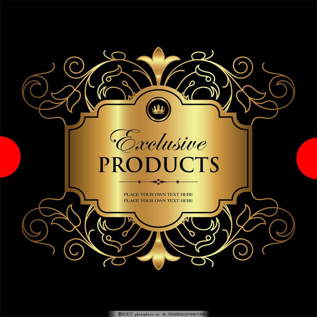欧式花纹标签 盾牌 黑色 花边 金色 经典 矢量 透明 标贴