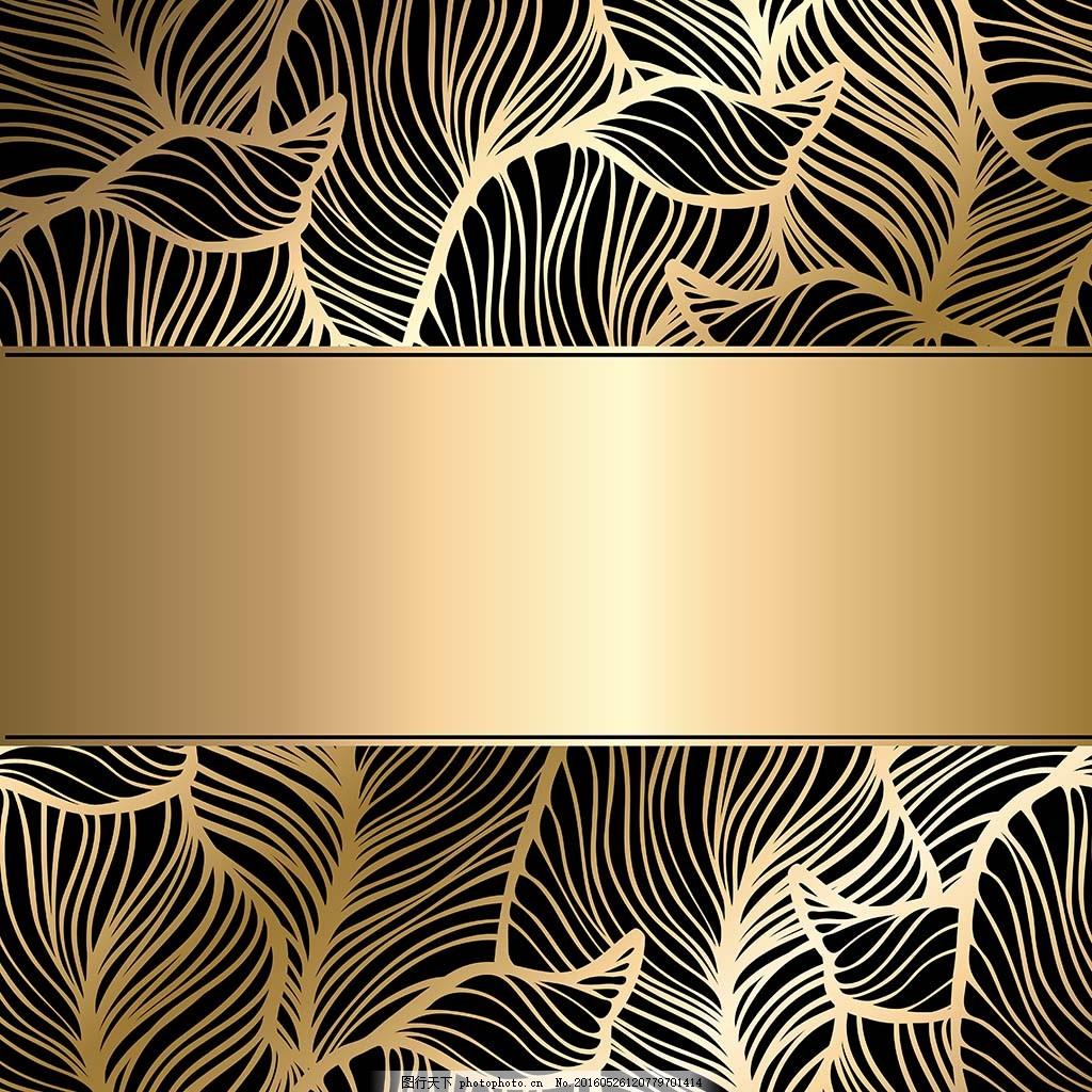 古典花纹背景矢量图 古典花纹 矢量图 免费下载 eps 黑底金纹