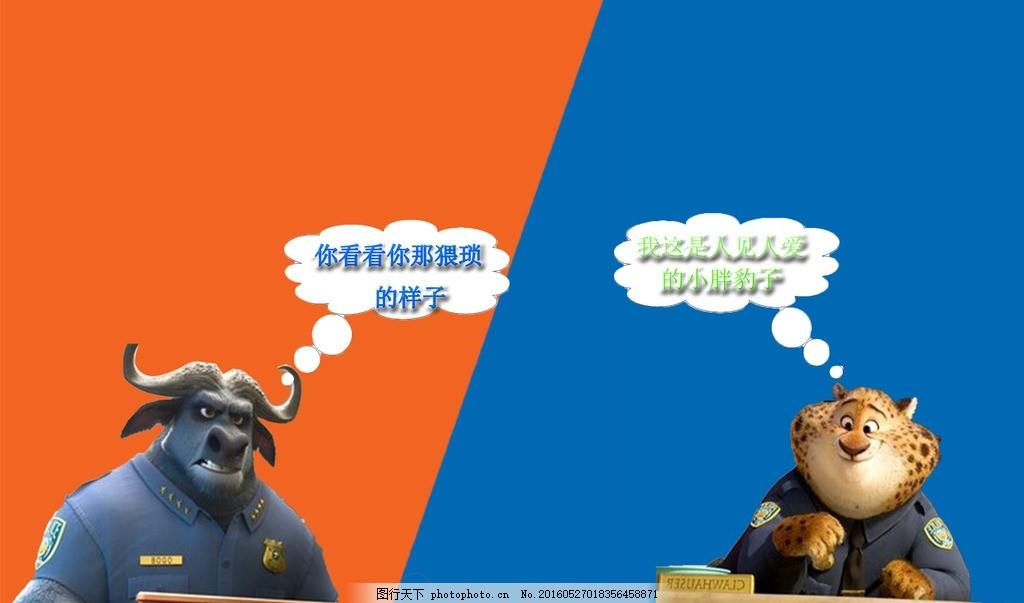 疯狂动物城 水牛 警长 电影海报 动画电影 动漫 设计 动漫动画 动漫人