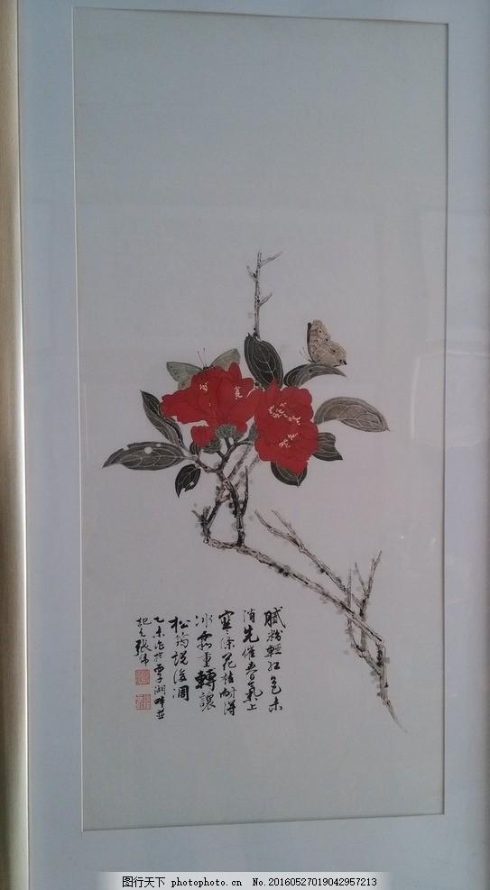 张伟国画山茶花 张伟 国画 花鸟画 山茶花 工笔画 写意画 摄影 文化