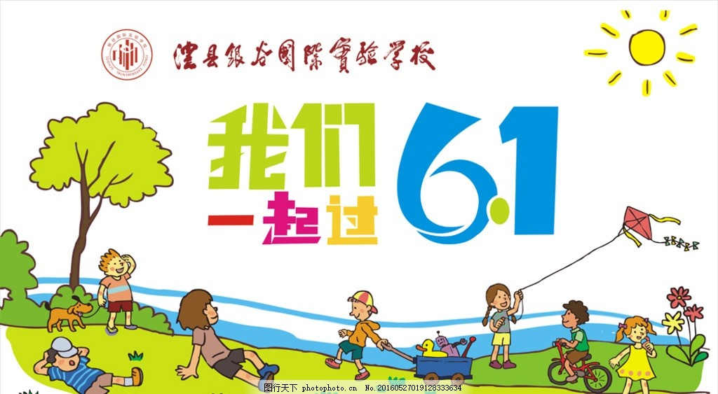 六一儿童节舞台背景 六一 舞台 儿童节 背景 喷绘 设计 文化艺术 舞蹈