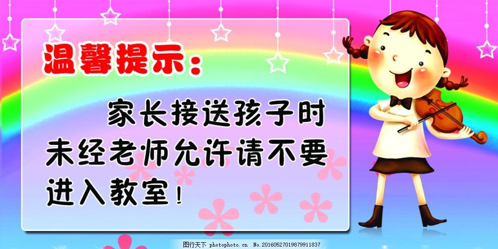 温馨提示 提示 幼儿园 可爱 接送卡