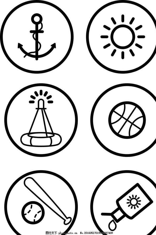 太阳 皮球 棒球图标