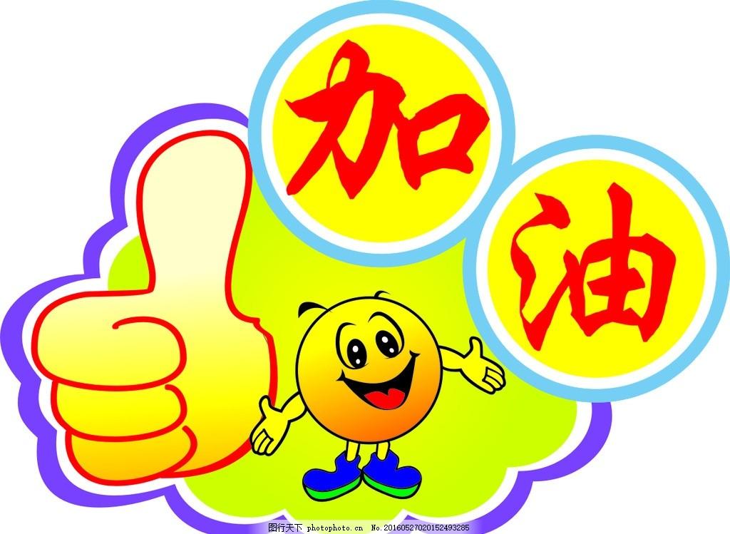 加油 手举牌 运动会举牌 加油举牌 大拇指 其他图标图片